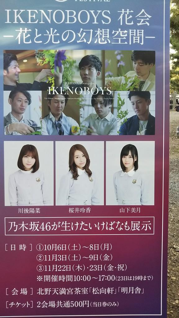 いけばな (1).jpg