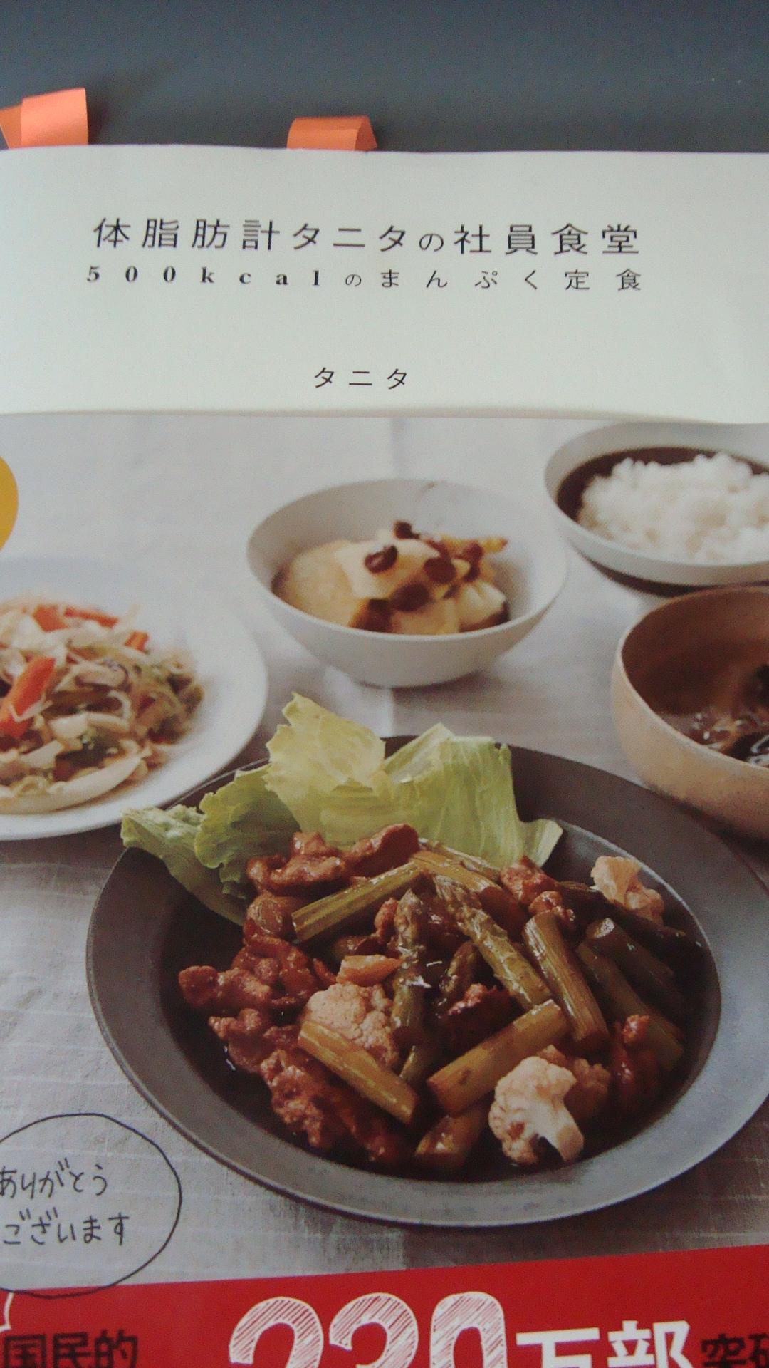 タニタ.JPG