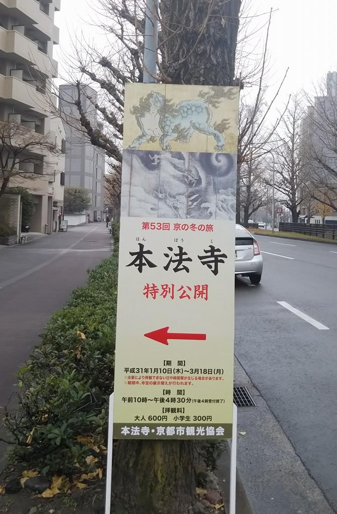 京の冬の旅.jpg