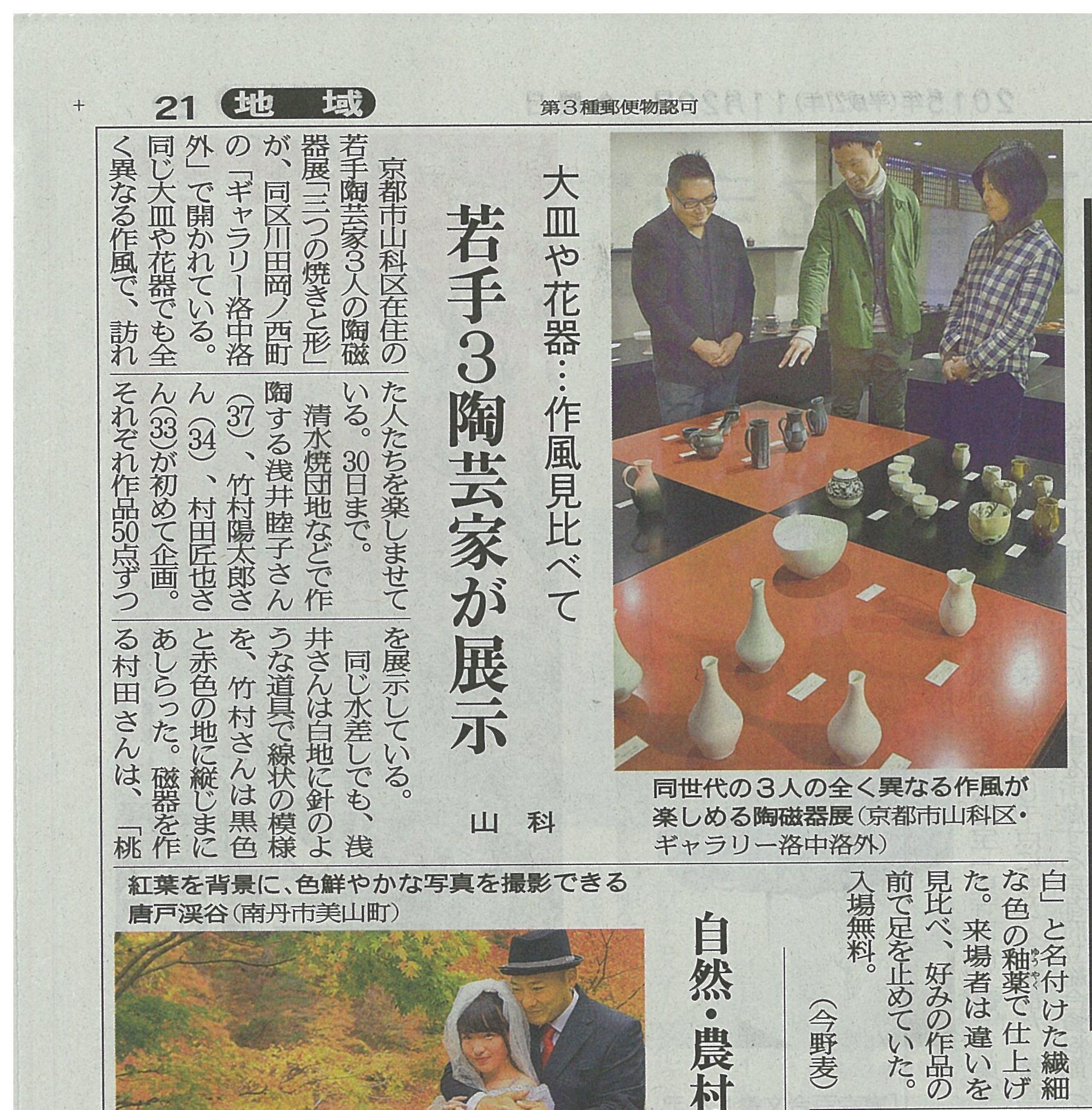 京都新聞20151120.jpg