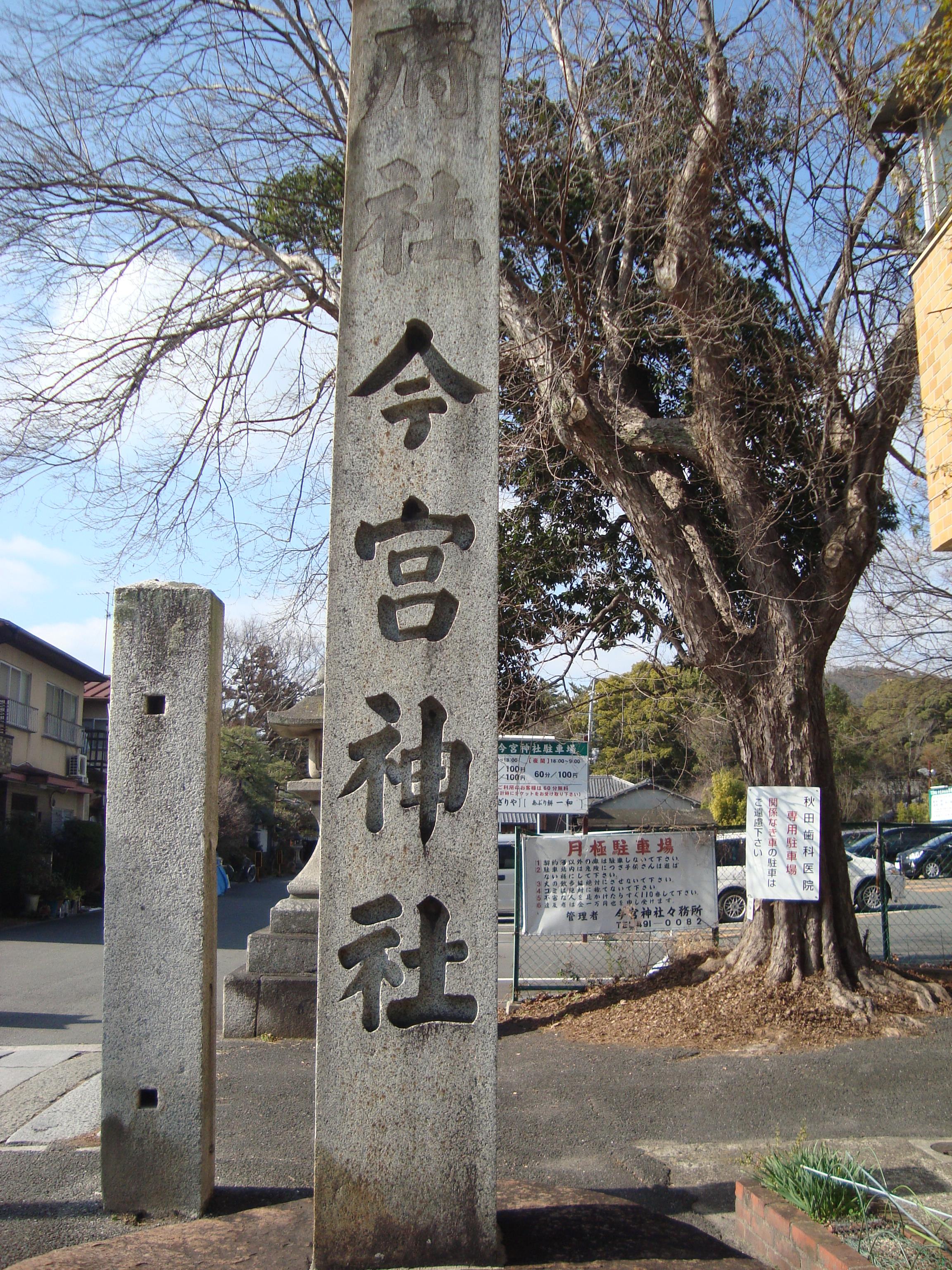 今宮神社2.JPG