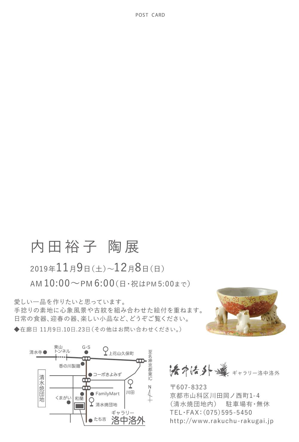 内田裕子-陶展-1.jpg