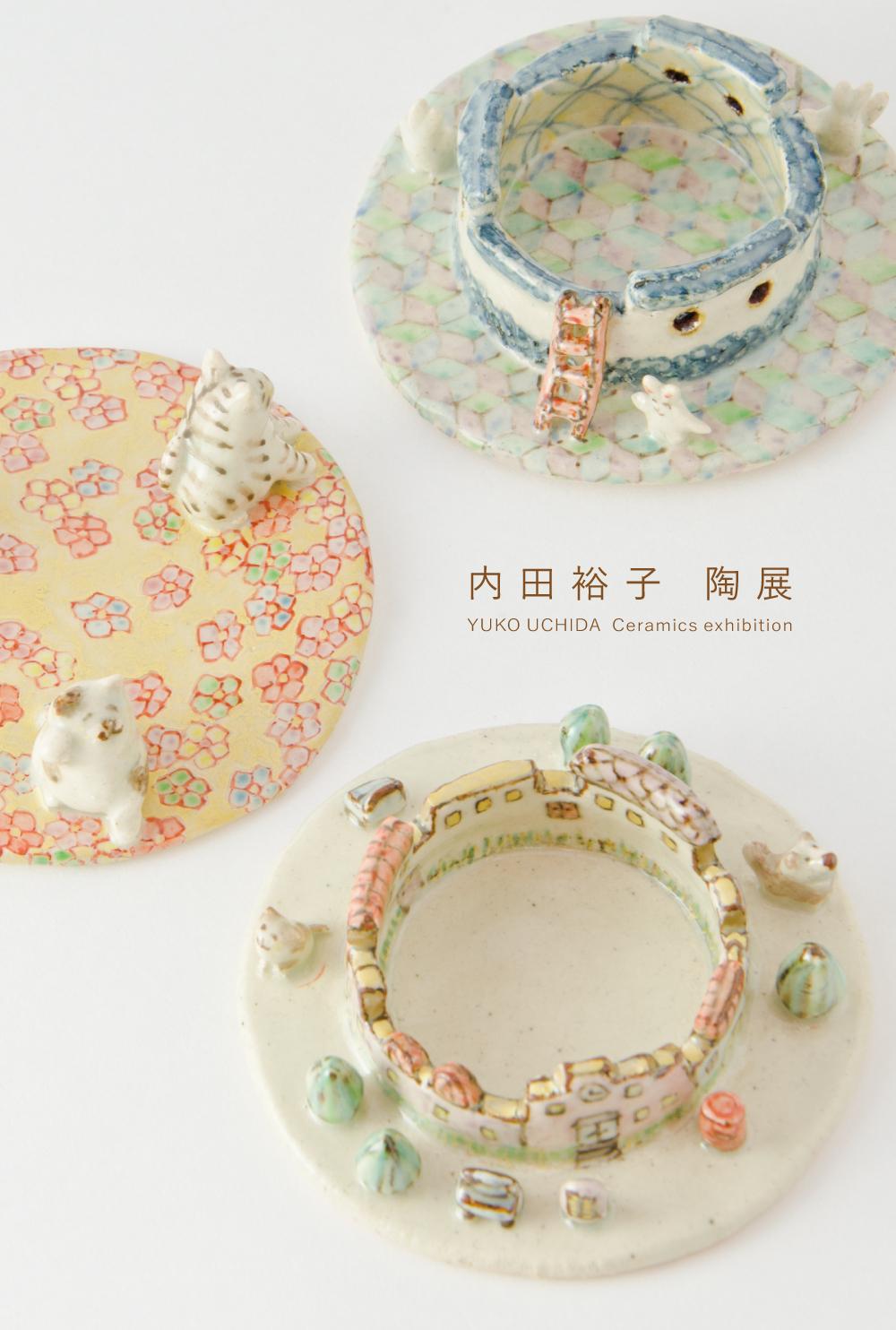 内田裕子-陶展-2.jpg
