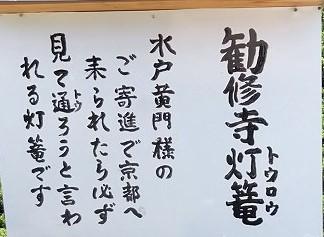勧修寺灯籠アップ.jpg