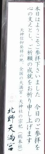 北野天満宮 (3).jpg