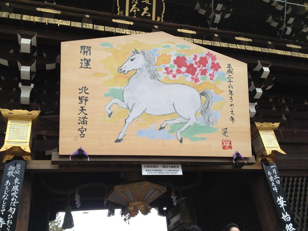 北野天満宮☆絵馬.jpg