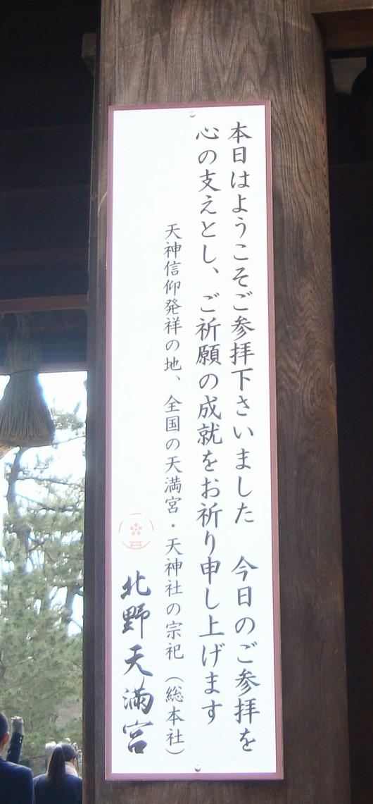 北野4.JPG