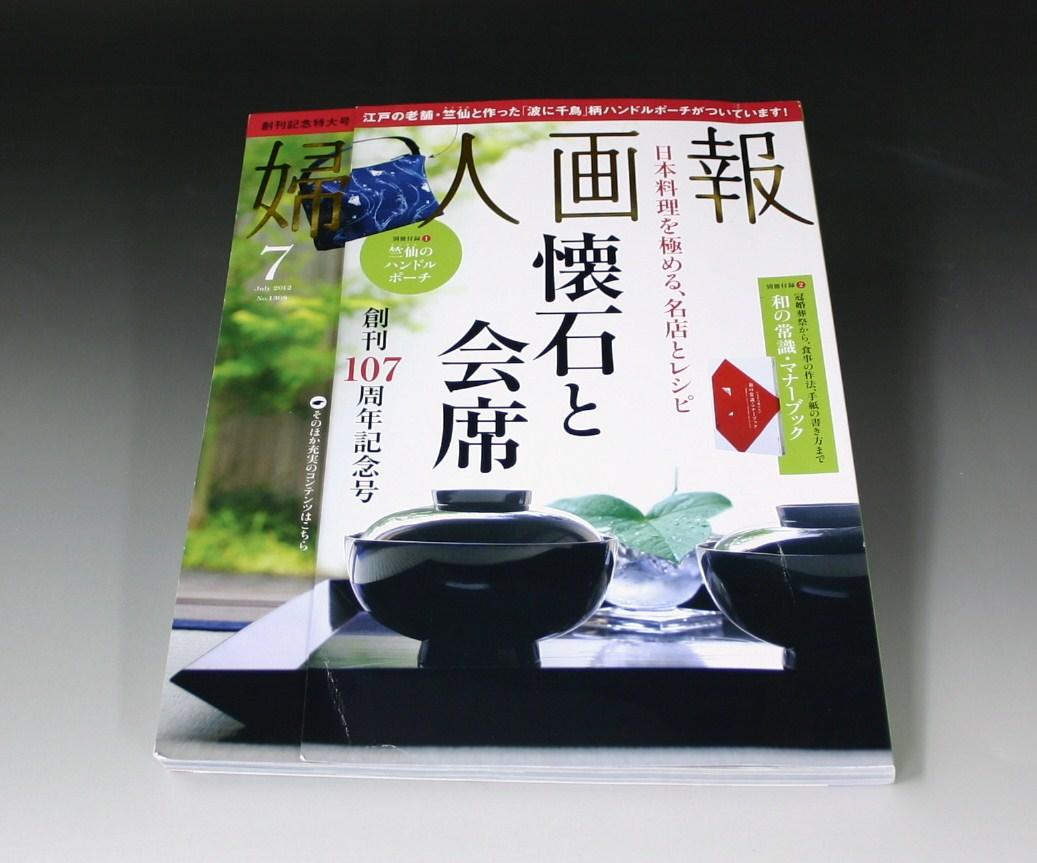 婦人画報.JPG