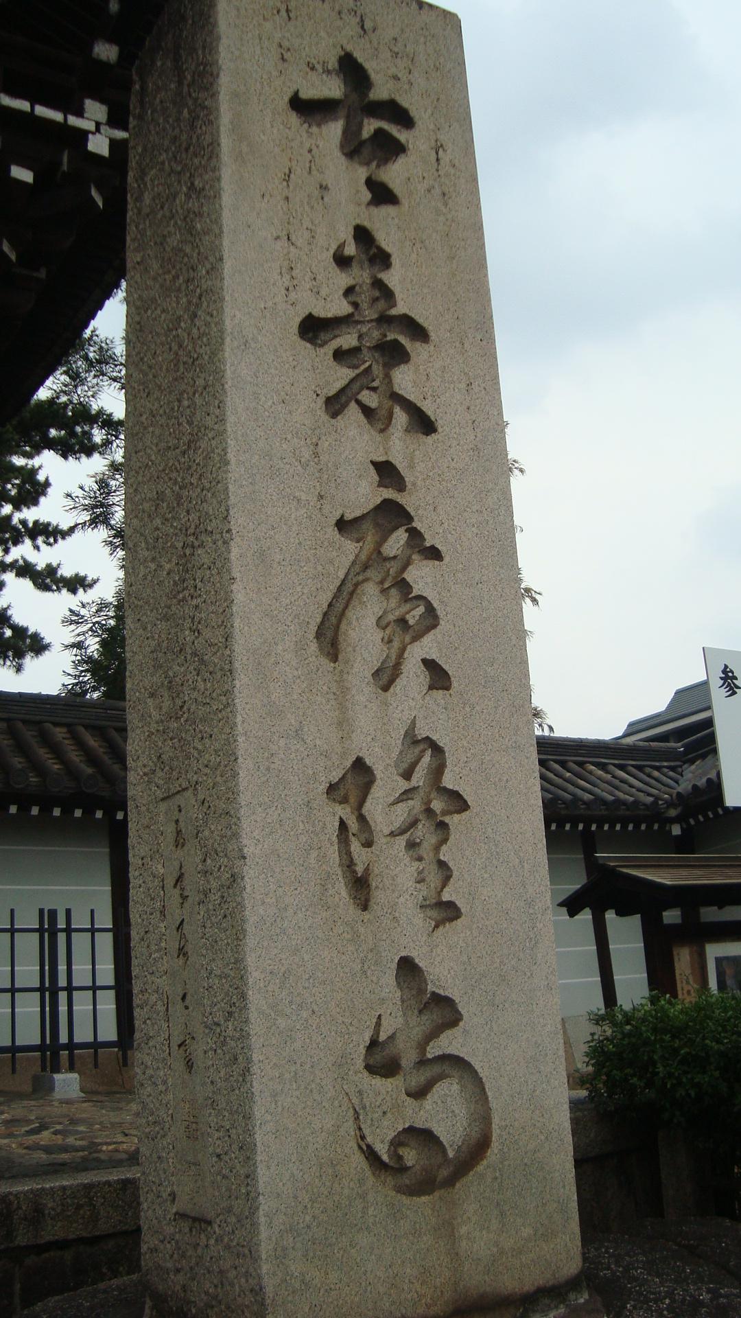 広隆寺.JPG