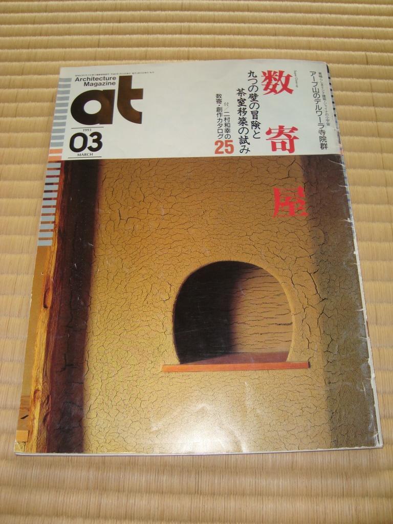 建築雑誌.JPG