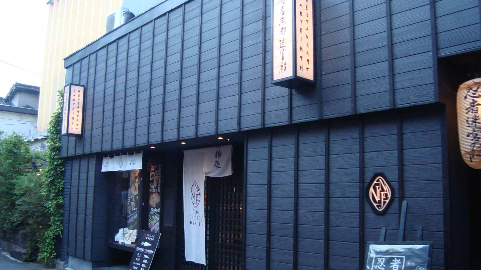 忍者レストラン.JPG