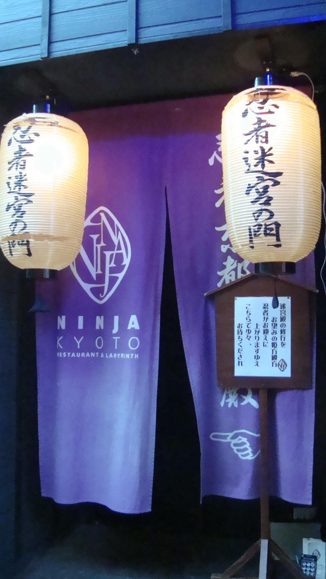 忍者レストラン2.JPG