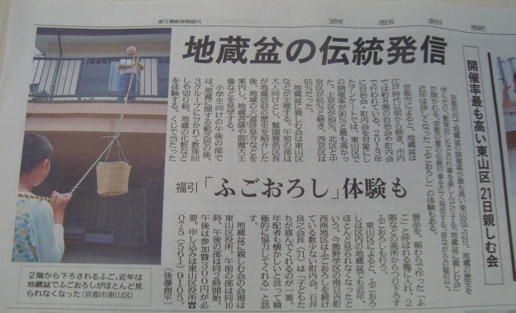 新聞ふごおろし1☆.JPG