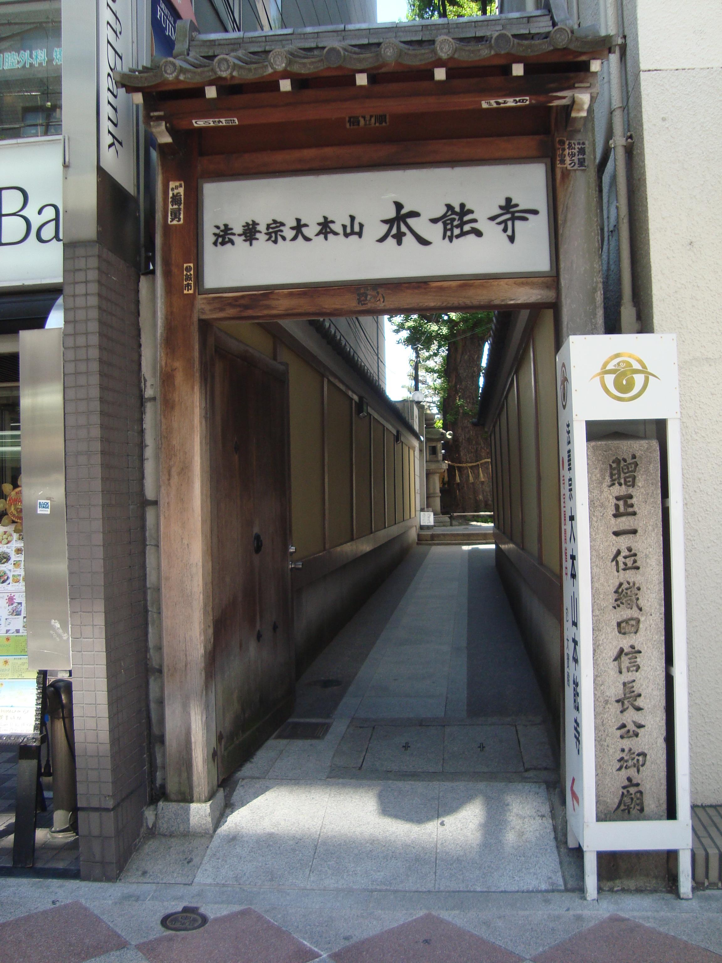 本能寺2.JPG