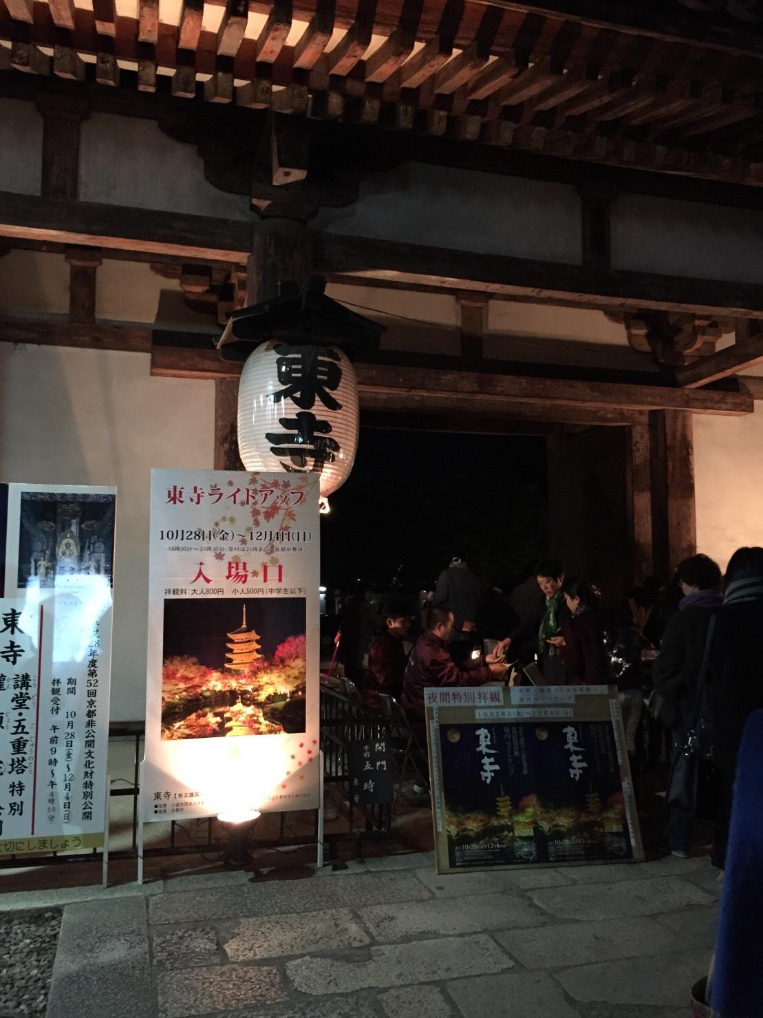 東寺ライト1.jpg