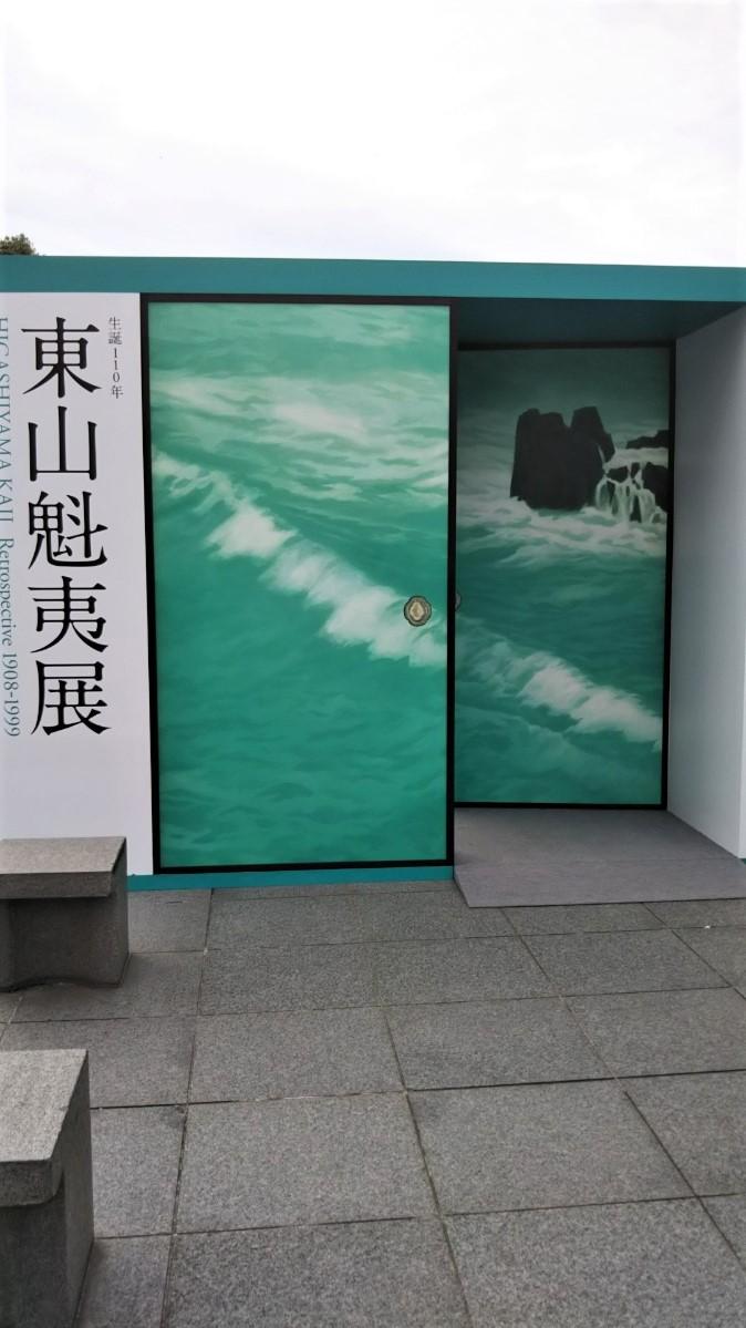 東山魁夷 (2).JPG