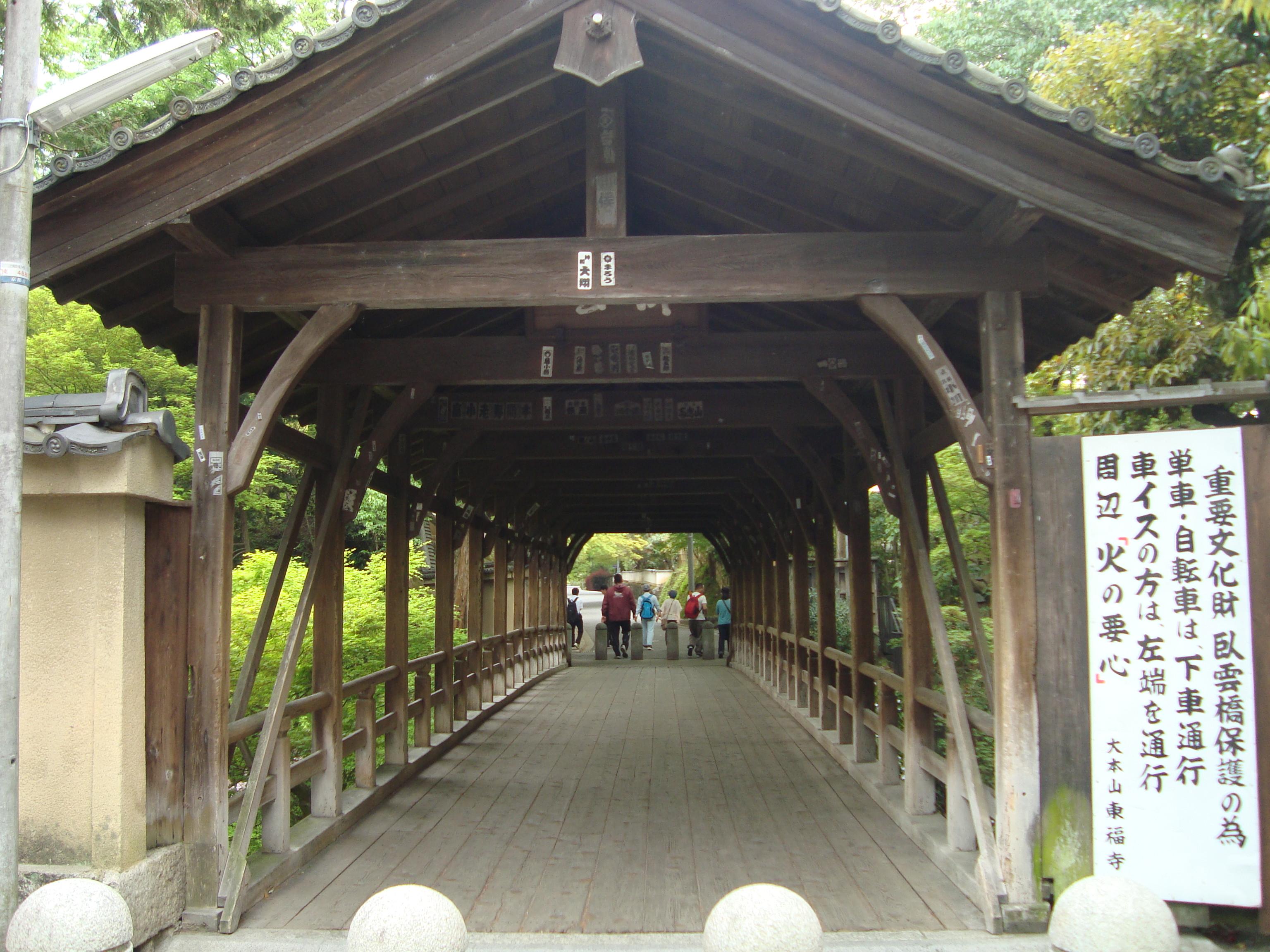 東福寺1臥雲橋.JPG