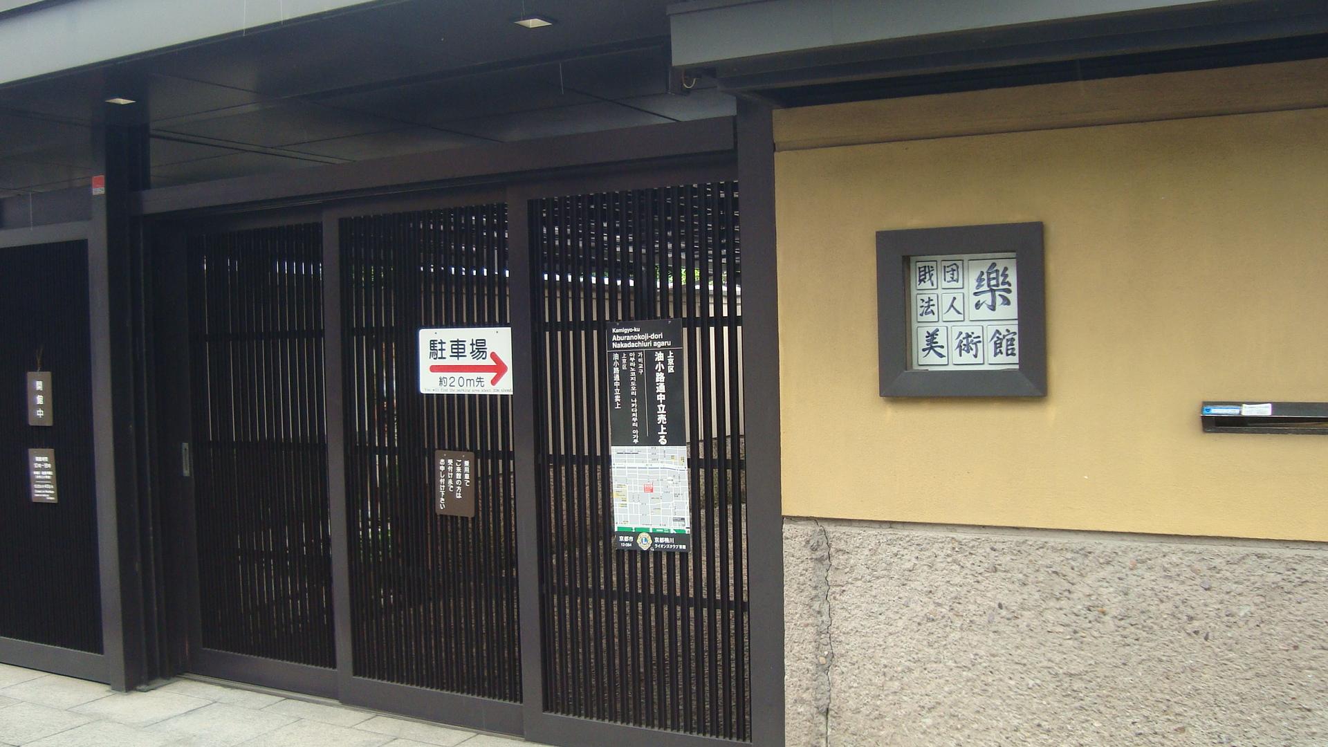 楽美術館.JPG