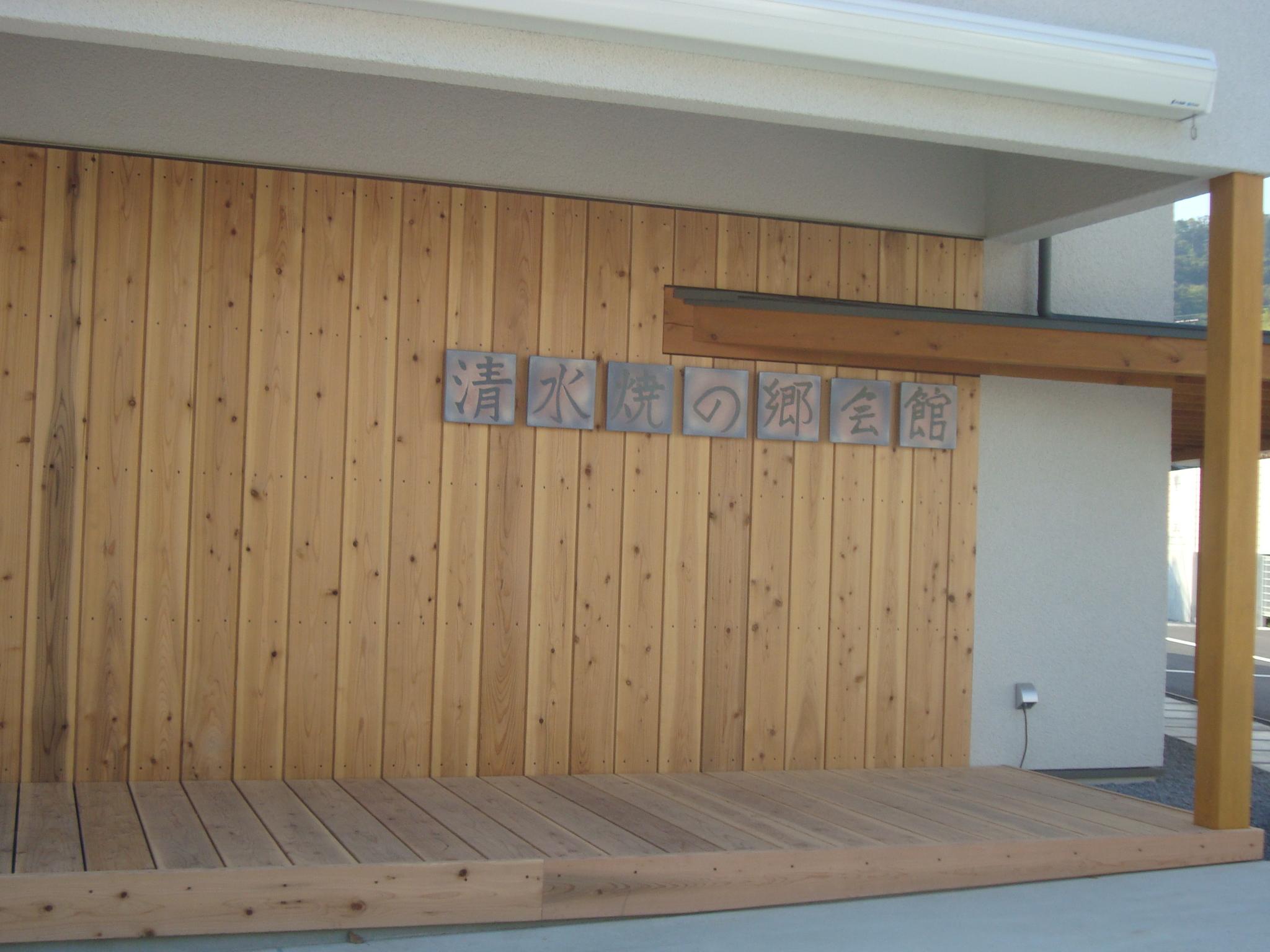 清水焼の郷会館1.JPG