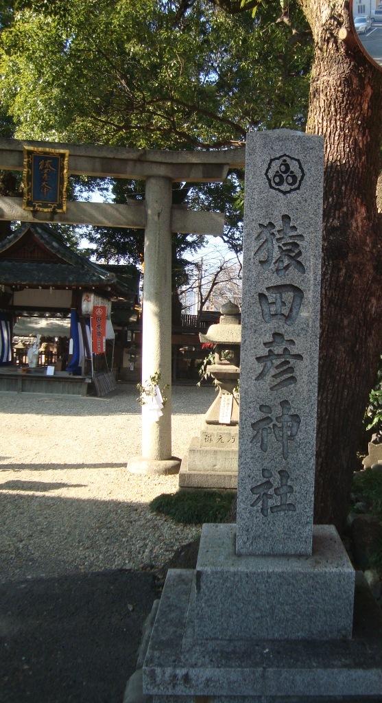 猿田彦神社2.JPG