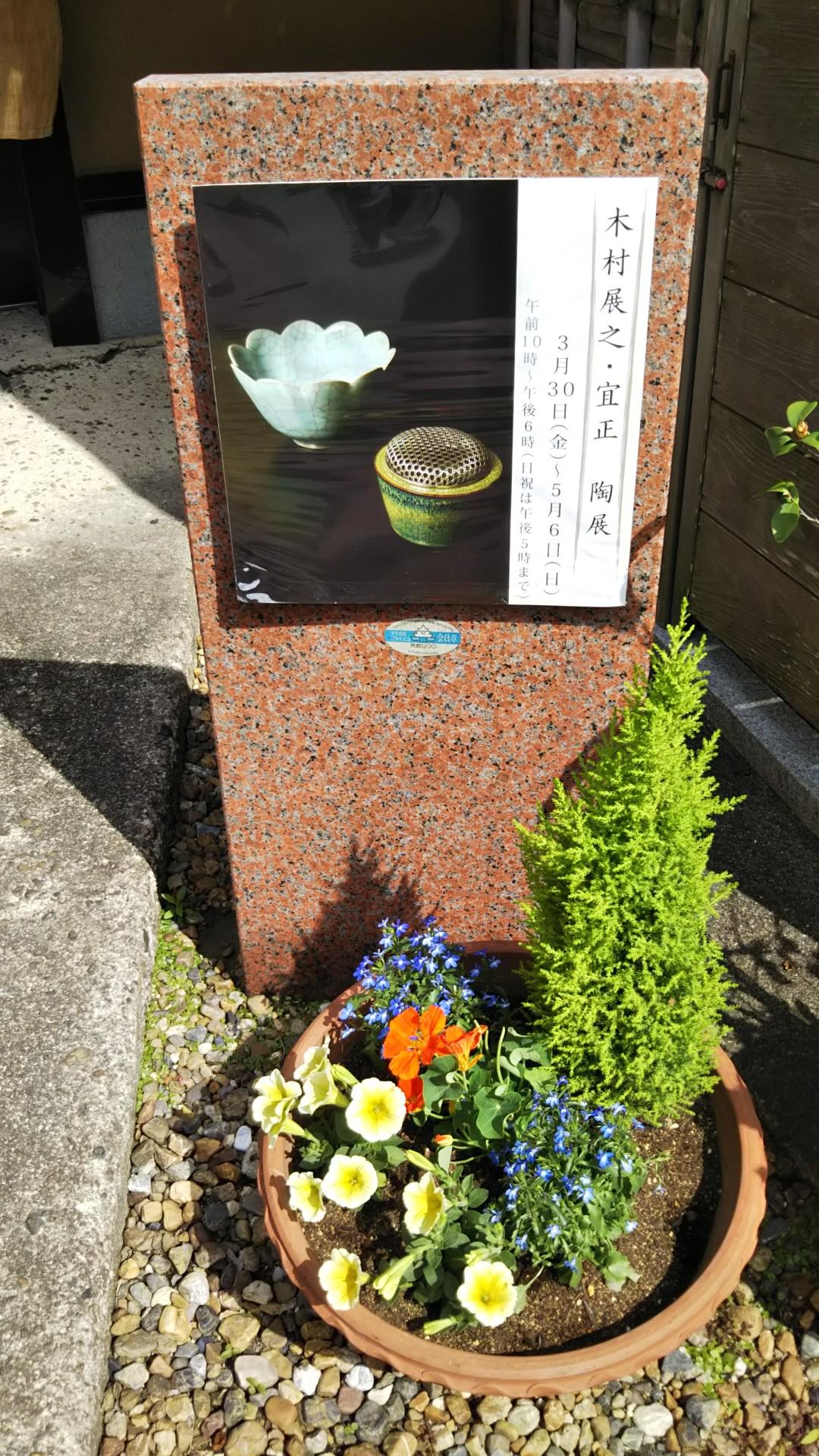 看板と花.JPG