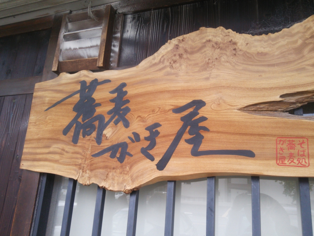 蕎麦がき屋1.JPG