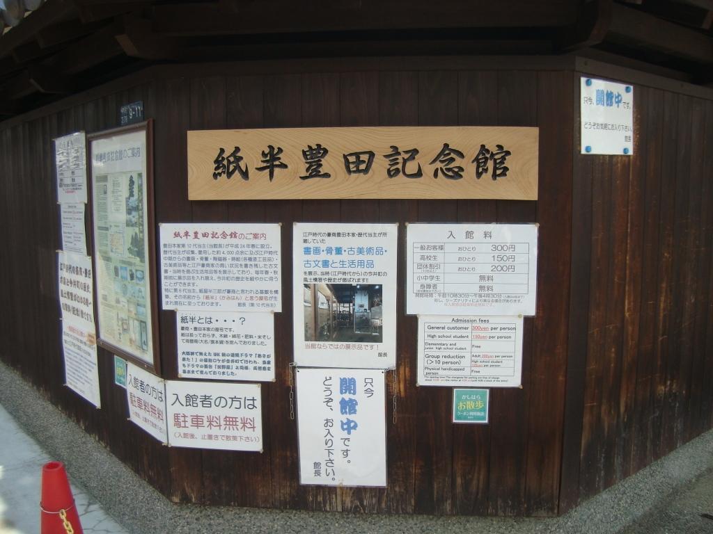 豊田記念館1.JPG