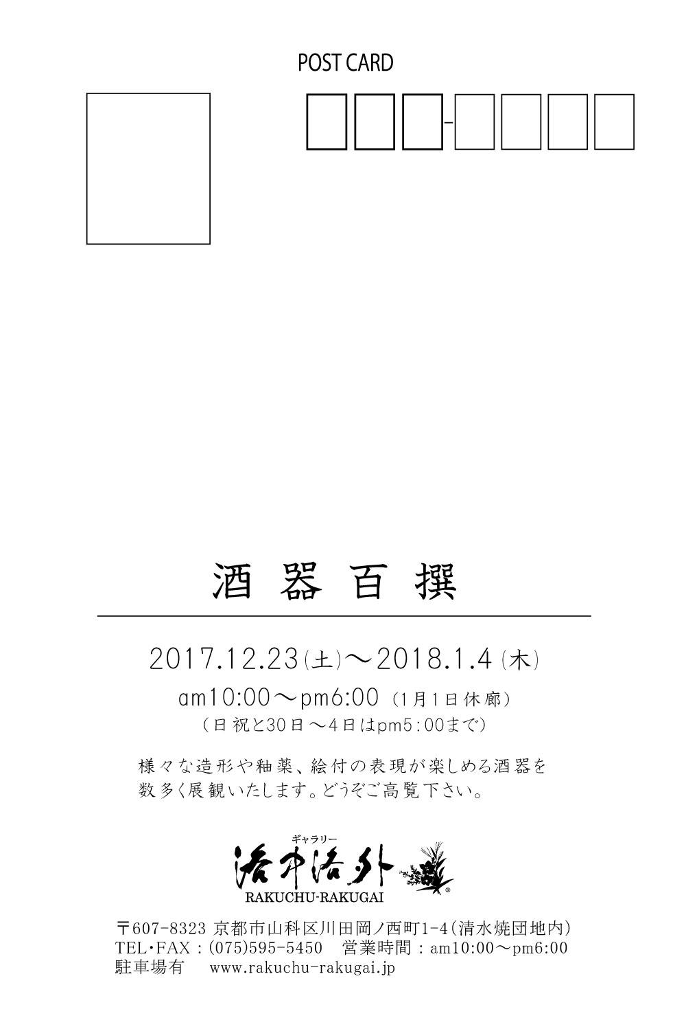 酒器百撰-20171 (1).jpg