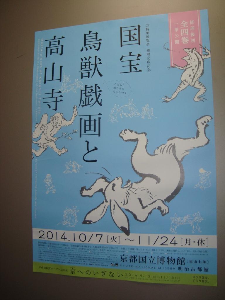 鳥獣戯画.JPG