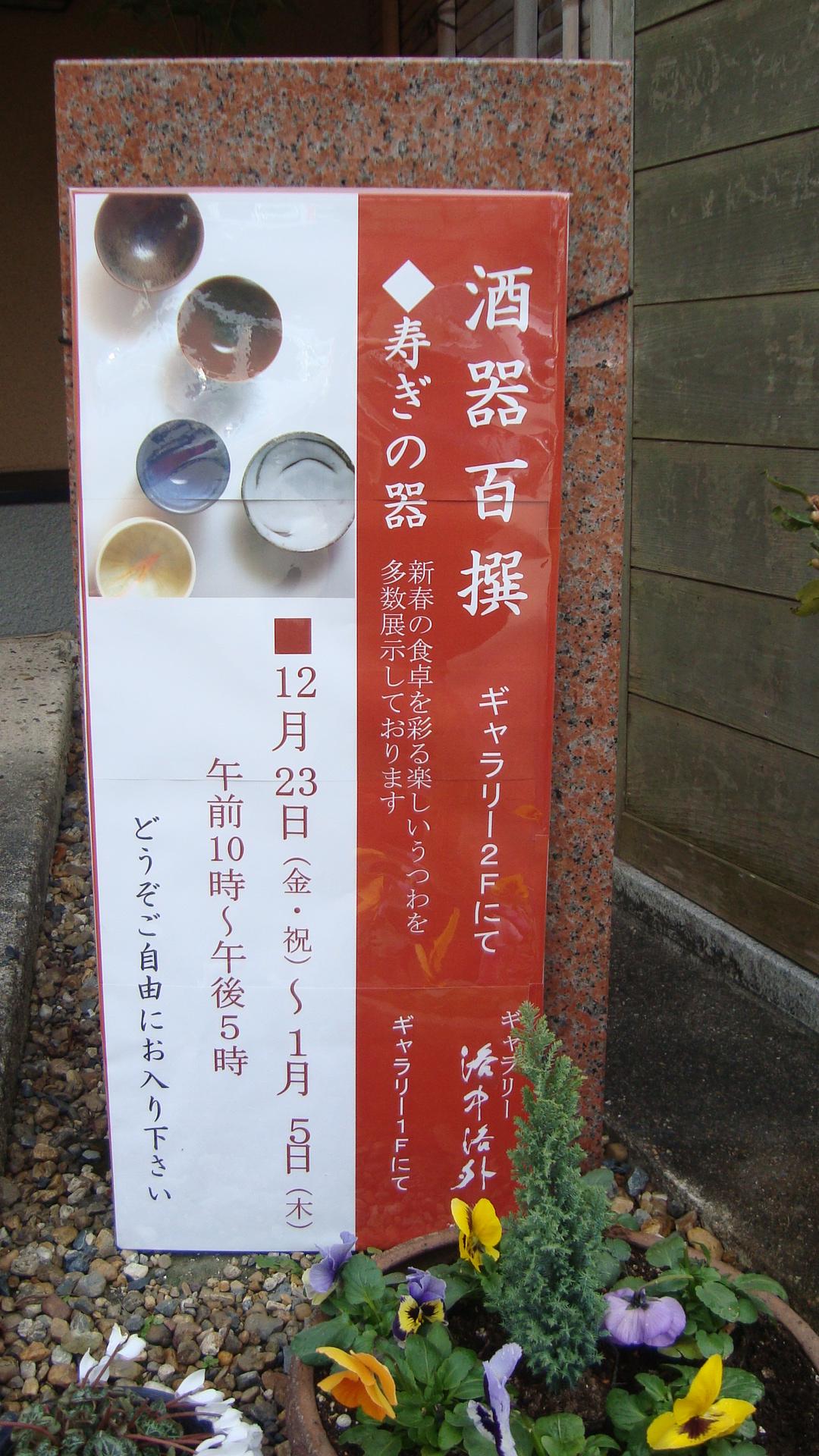 2011酒器展.JPG