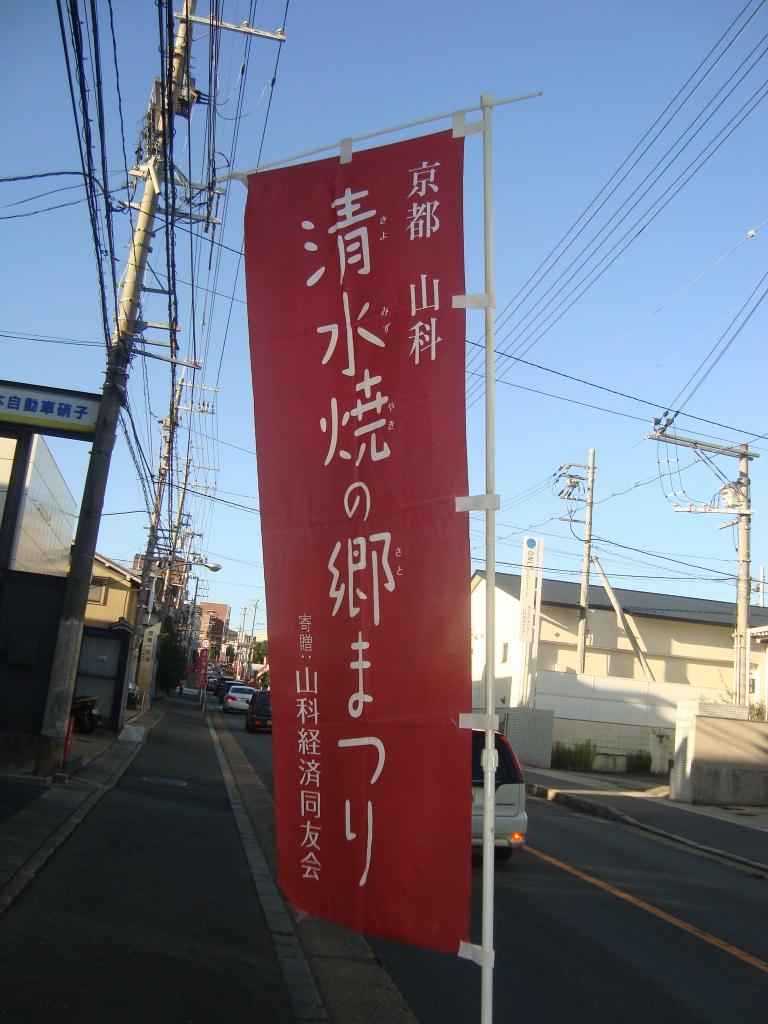2015のぼり1.JPG