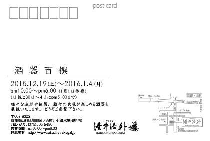 2015酒器百撰 宛名.jpg