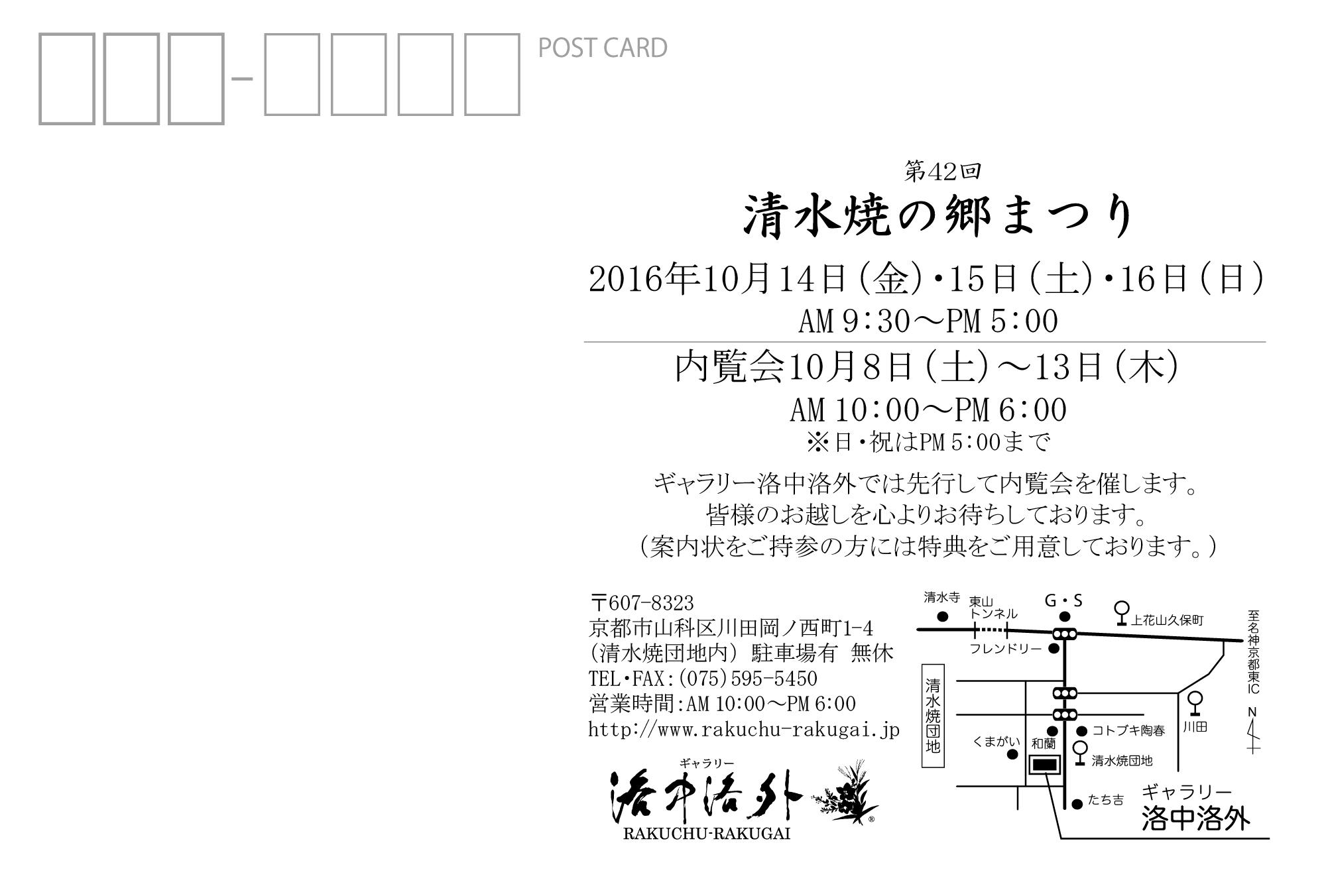 2016郷まつり2.jpg