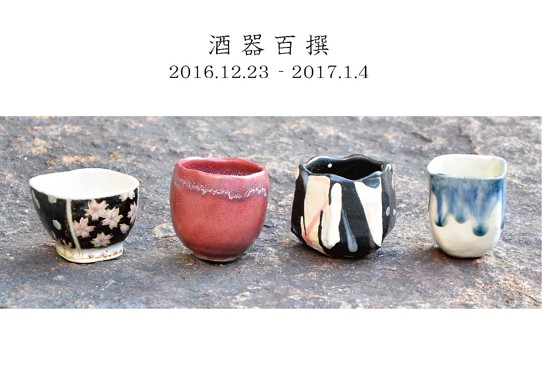 2016酒器百撰-表.jpg