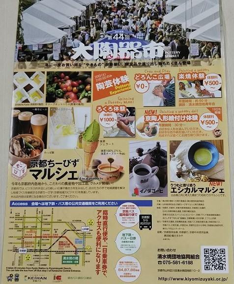 2018郷まつりちらし (1).jpg