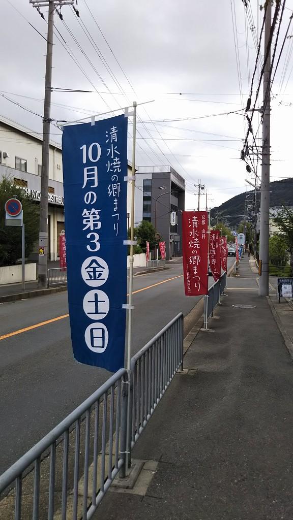 2018郷まつりのぼり.jpg