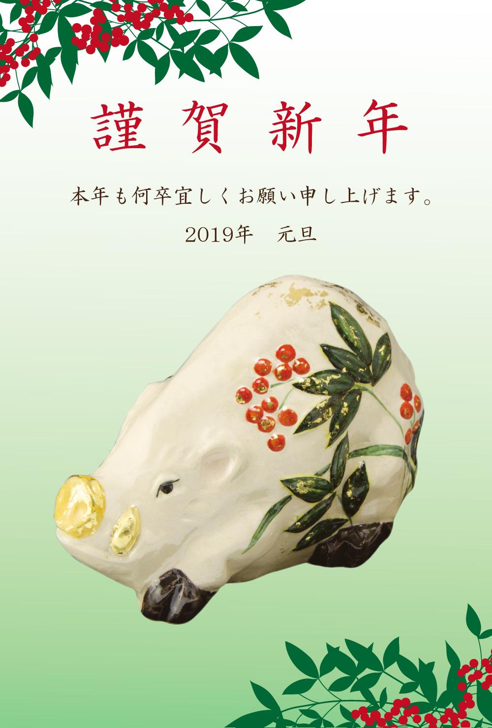 2018.洛中洛外年賀状 画像.jpg