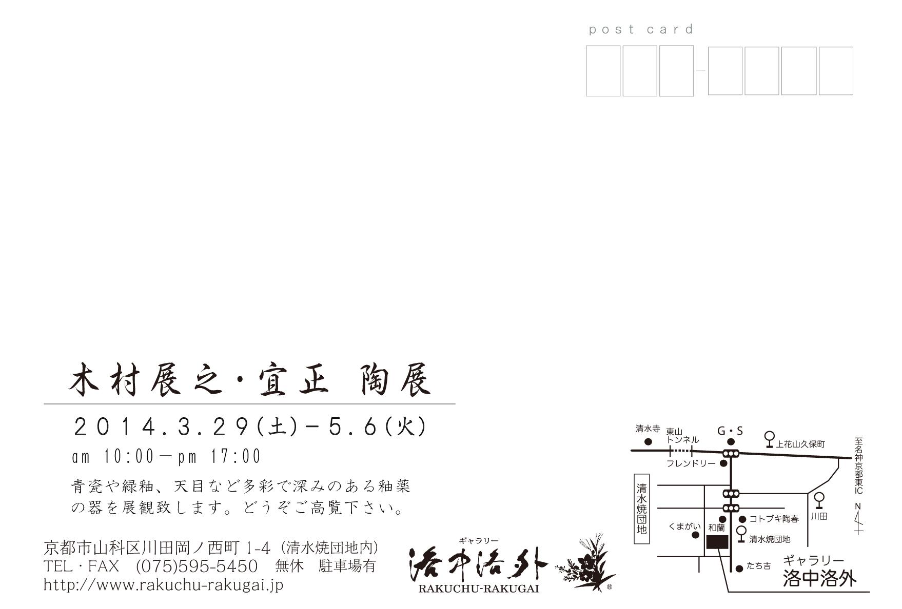 DM 木村展之・宜正陶展(宛名面).jpg