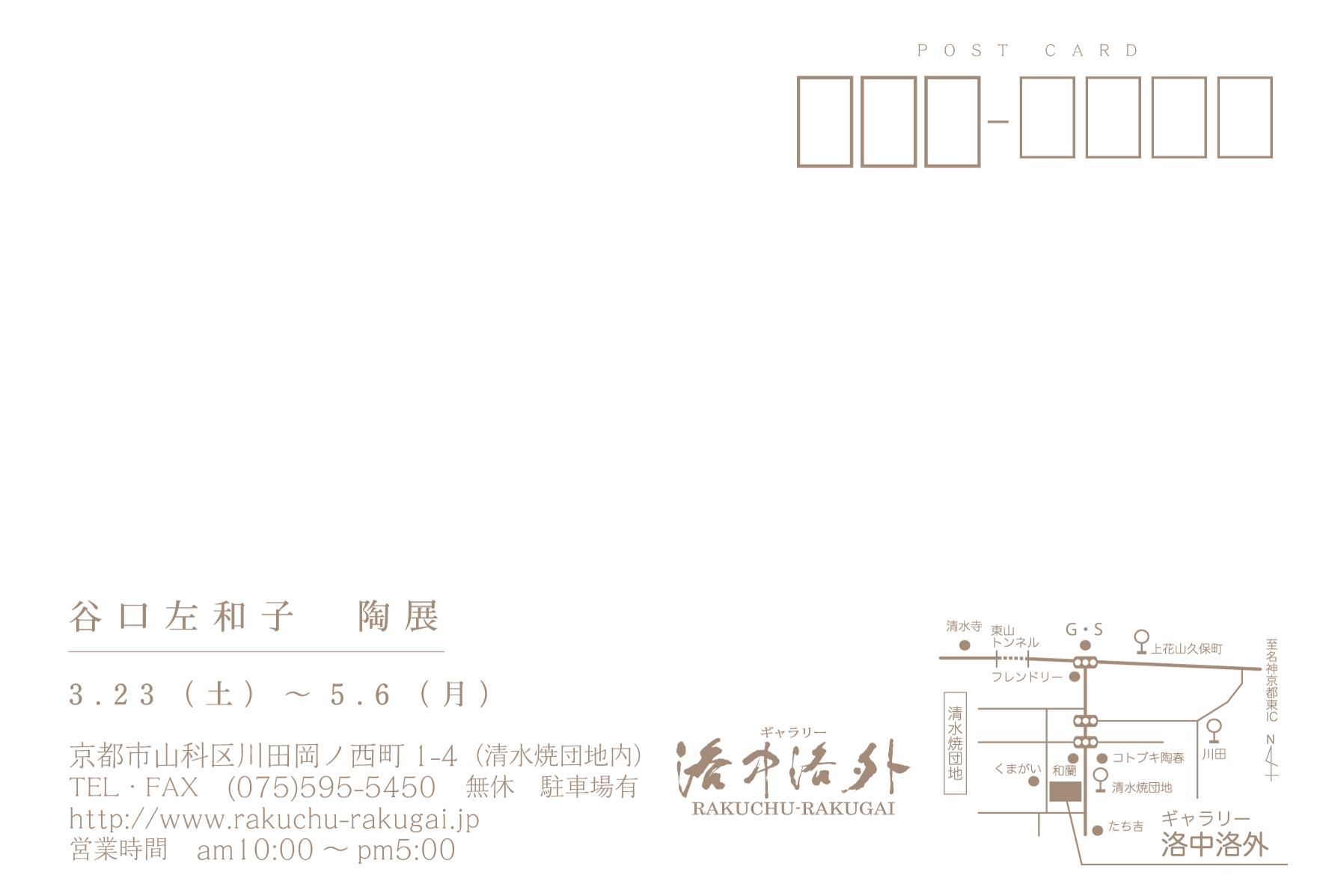 DM 谷口左和子陶展(裏).jpg