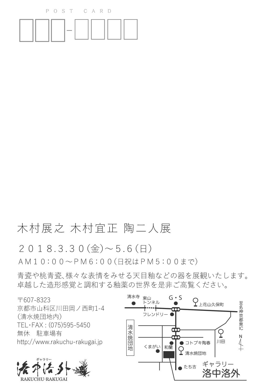 DM-木村宜正展之陶展2018.jpg