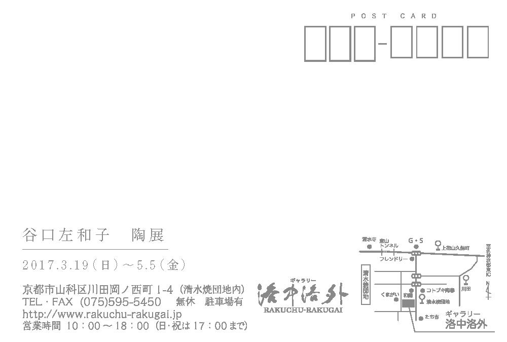 DM-谷口左和子陶展22017.jpg