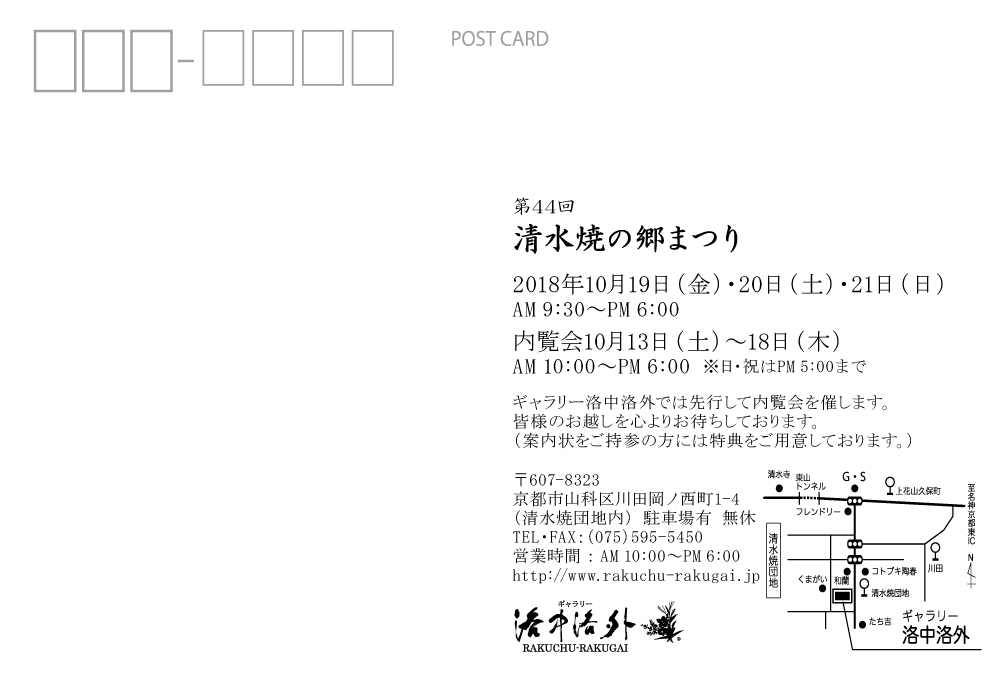 DM22018郷まつり (1).jpg